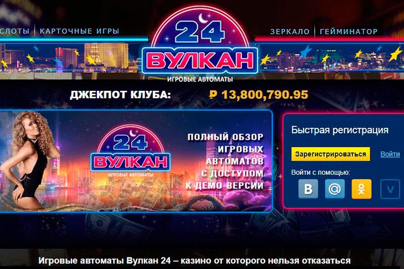 как играть в казино Вулкан 24