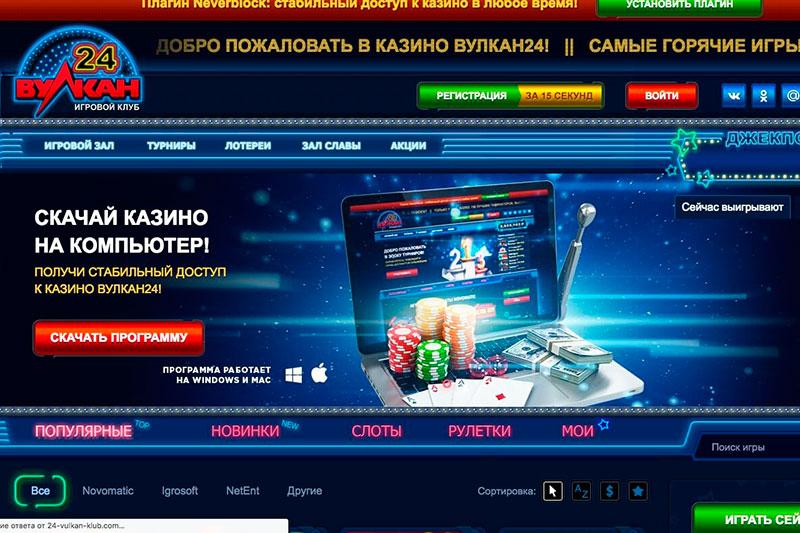 как заработать в онлайн казино Вулкан 24